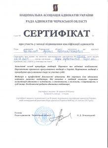 Сертифікат адвокату Чакалову Ромісу Костянтиновичу