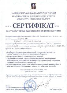 Сертифікат Чакалову Ромісу Костянтиновичу _1