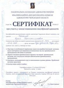 Сертифікат адвоката Чакалова Роміса Костянтиновича (1)