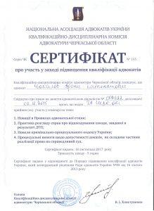 Підвищення кваліфікації адвокатів Чакалов Р.К. (1)