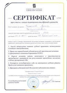 Сертифікат: адвоката Чакалов Р.К.