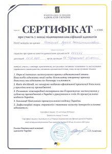 Підвищення кваліфікації адвоката Чакалов Р,К,