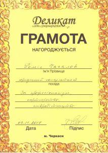 """Грамота Чакалова Р.К. від """"Делікат"""""""
