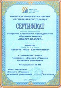 Чакалов Р.К. в спілці роботодавців