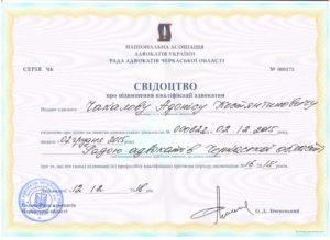 підвищення кваліфікації адвоката Чакалова Р. К.