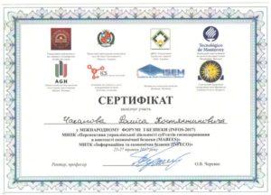 Сертификат - Чакалова Роміса Костянтиновича